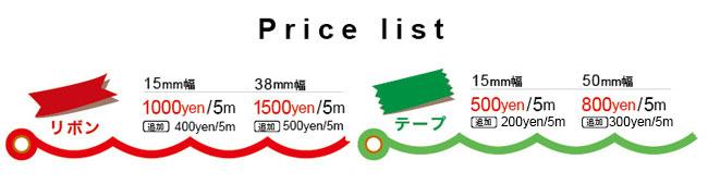 pricelist02修正